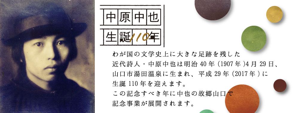 中原中也生誕110年(2017年)