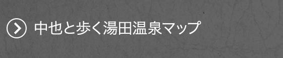 中也と歩く湯田温泉マップ